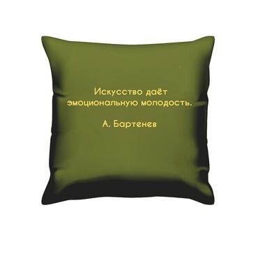 Подушка с цитатой А.Бартенева