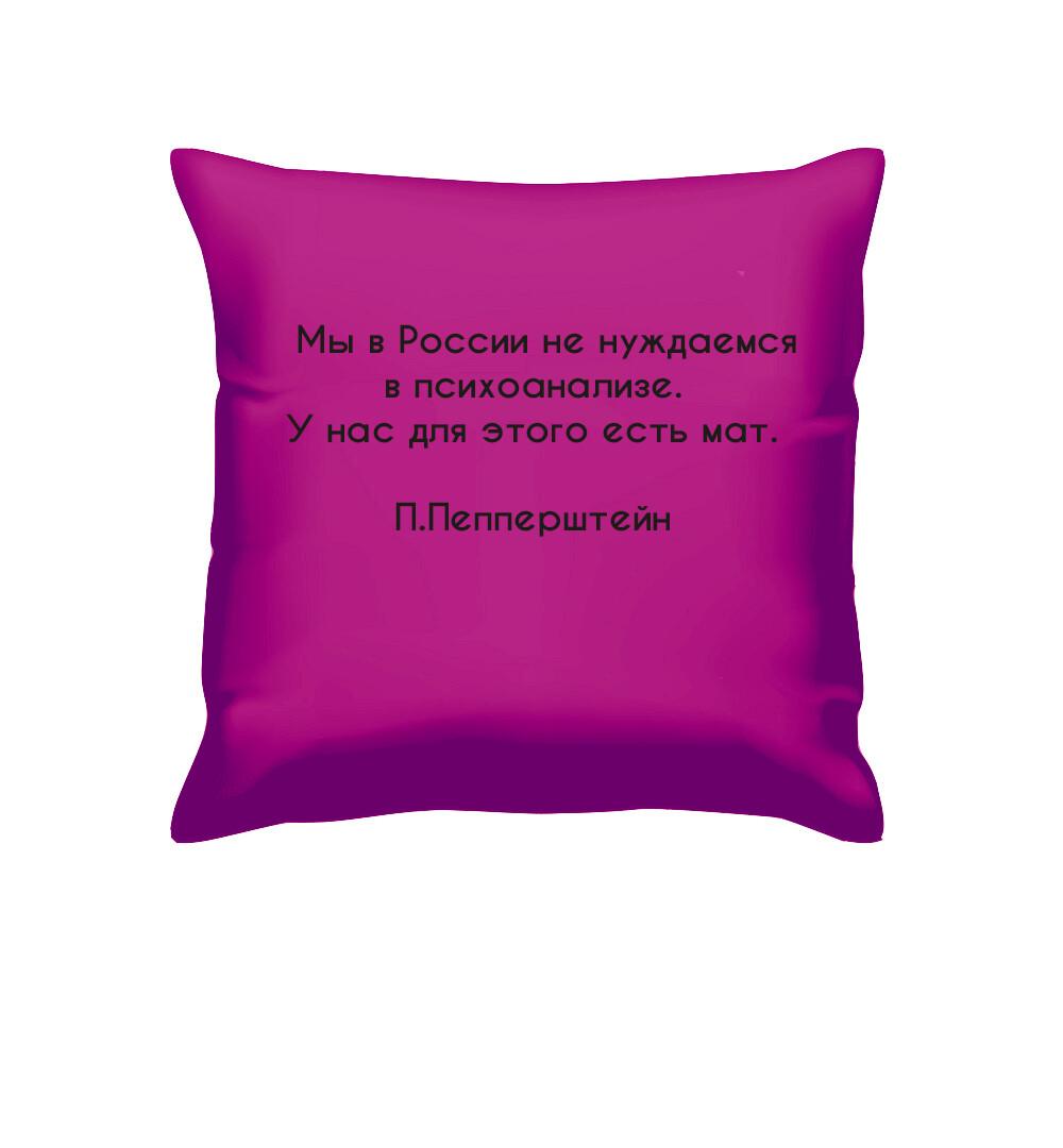 """Подушка с цитатой П.Пепперштейна """"Мы в России не нуждаемся в психоанализе. У нас для этого есть мат."""""""