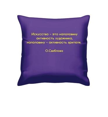 Подушка с цитатой О. Свибловой