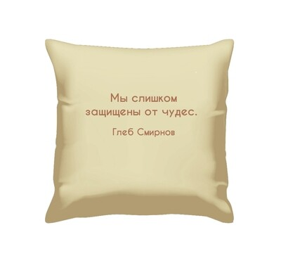 Подушка с цитатой Глеба Смирнова