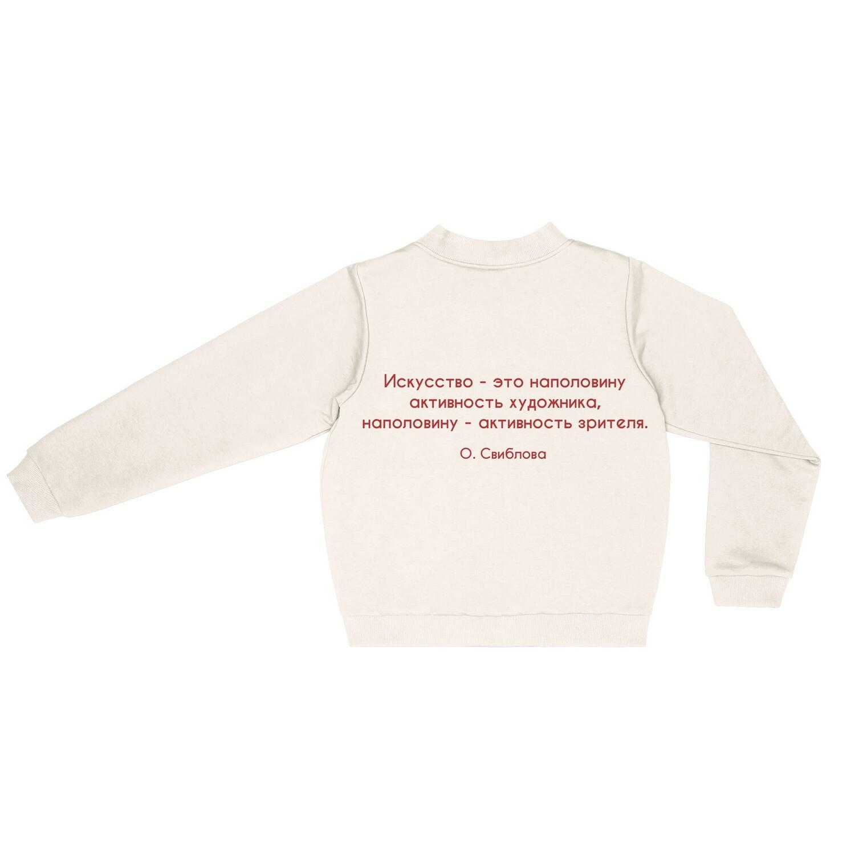 """Бомбер с цитатой О. Свибловой """"Искусство - это наполовину активность художника, наполовину - активность зрителя."""""""