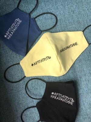 Набор из 3-х масок любого цвета с вышивкой #ARTПатрульнакарантине
