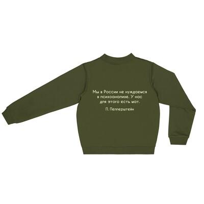 Бомбер с цитатой П.Пепперштейна