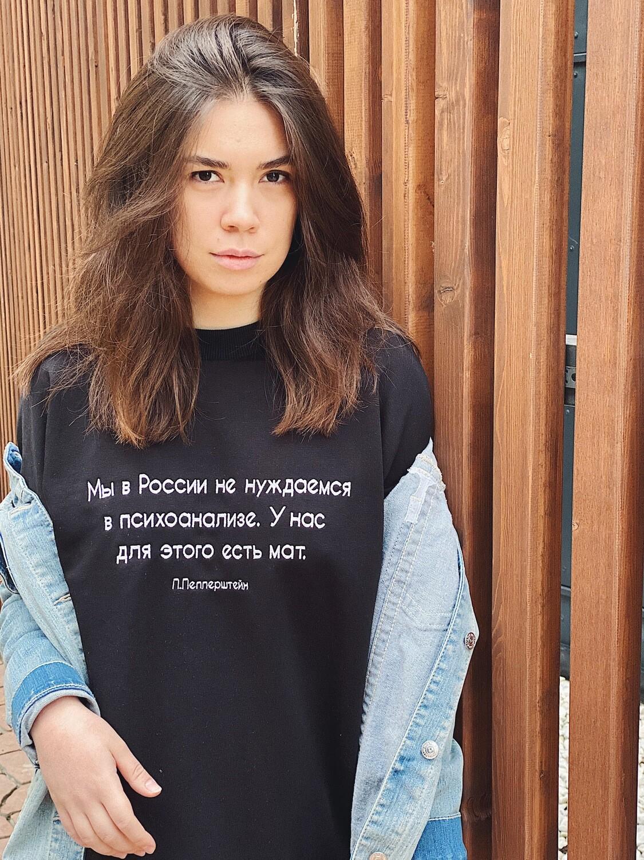 """Оверсайз-свитшот с цитатой П.Пепперштейна """"Мы в России не нуждаемся в психоанализе. У нас для этого есть мат."""""""