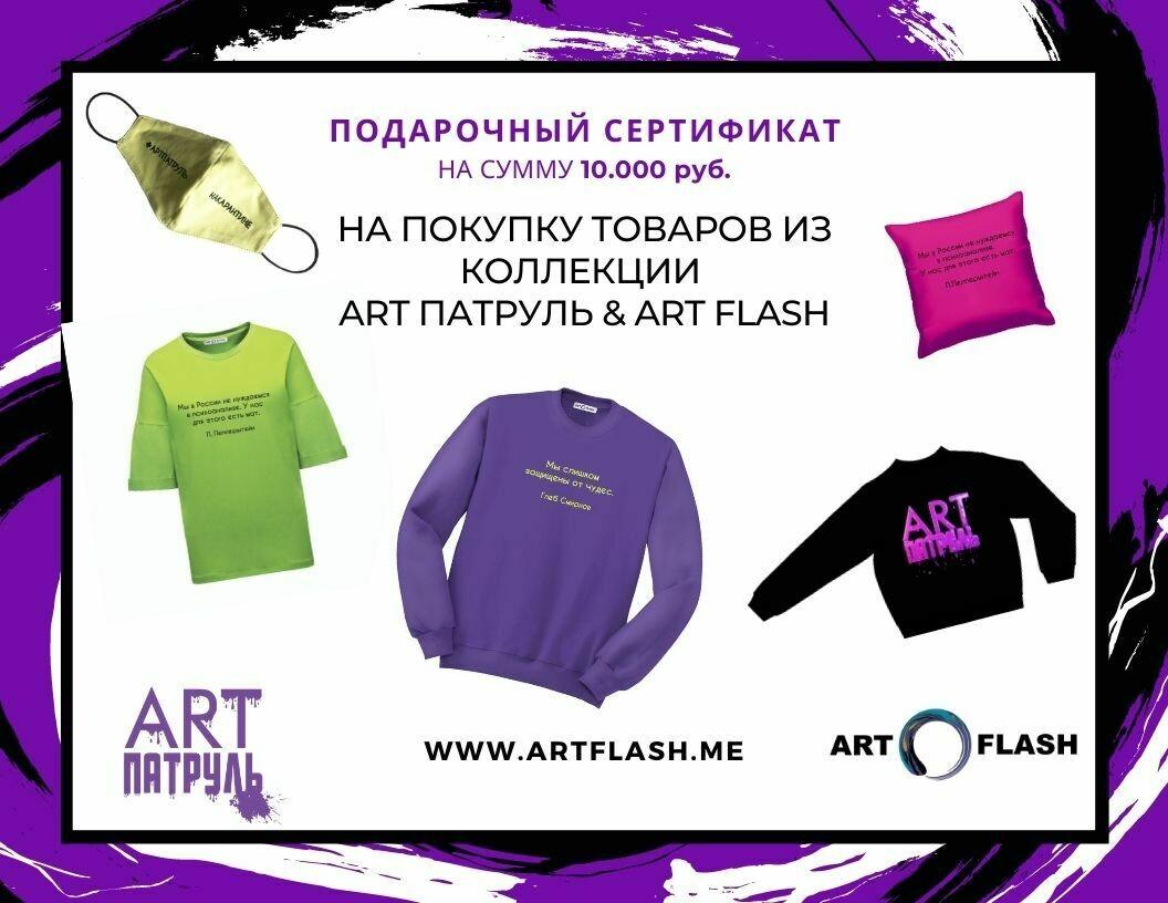 Подарочный сертификат на товары из коллекции ART Патруль  [5.000, 10.000 или 15.000 руб.]