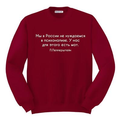 Оверсайз-свитшот с цитатой П.Пепперштейна
