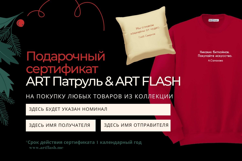 Подарочный сертификат на товары из коллекции ART Патруль