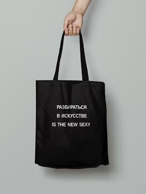 Сумка-шоппер РАЗБИРАТЬСЯ В ИСКУССТВЕ IS THE NEW SEXY