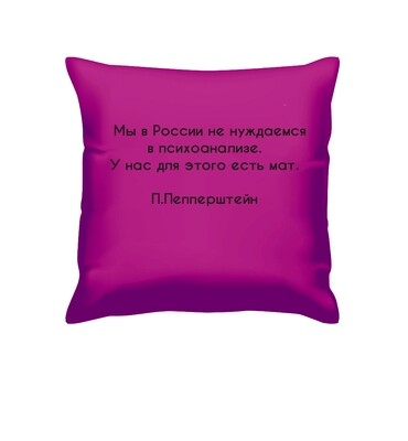 Подушка с цитатой П.Пепперштейна