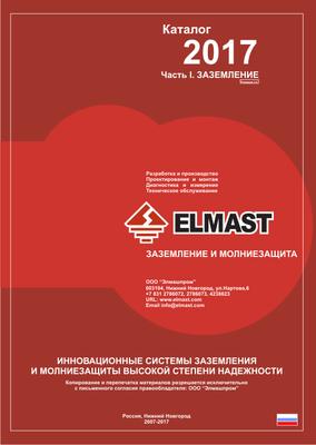 """Каталог 2017. Часть I """"Заземление"""""""