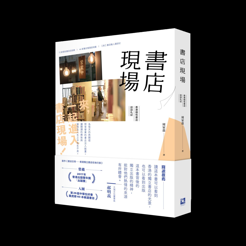 [ 本店推介|香港獨立書店散策 ]《書店現場──香港個性書店訪談札記》 |作者:周家盈