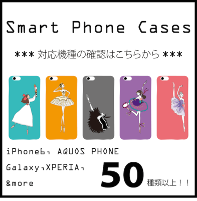 A Smartphone Model List for Hard Cases