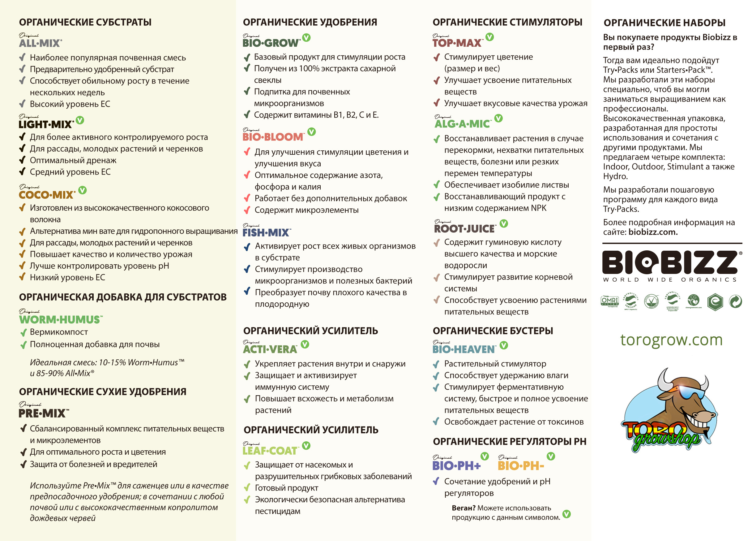 Bio Bizz - Try-Pack Outdoor (комплект органических удобрений для открытого грунта)
