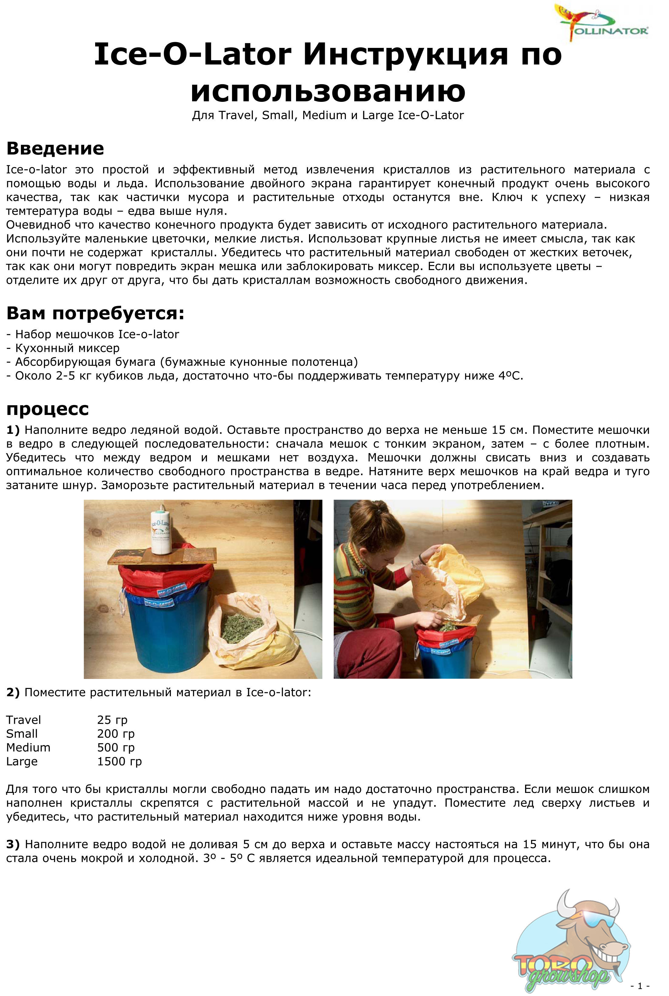 Ice-O-Lator походный Indoor Set (2 мешка/220-70 микрон)