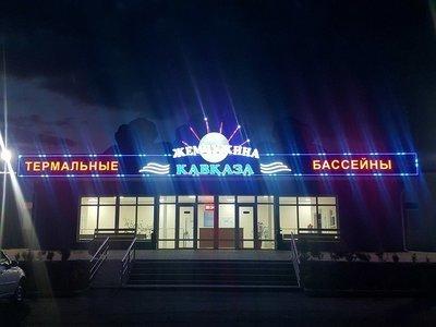 Экскурсия из Кисловодска на