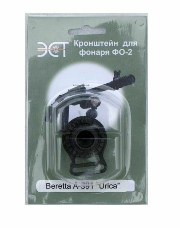 Кронштейн ФО Beretta А-391