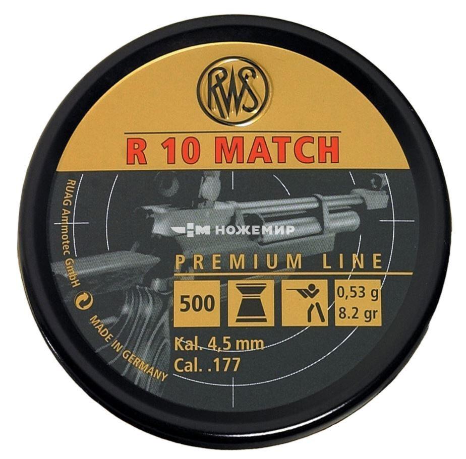 Пули RWS R10 Match Rifle 4,5 мм, 0,53 грамм, 500 штук