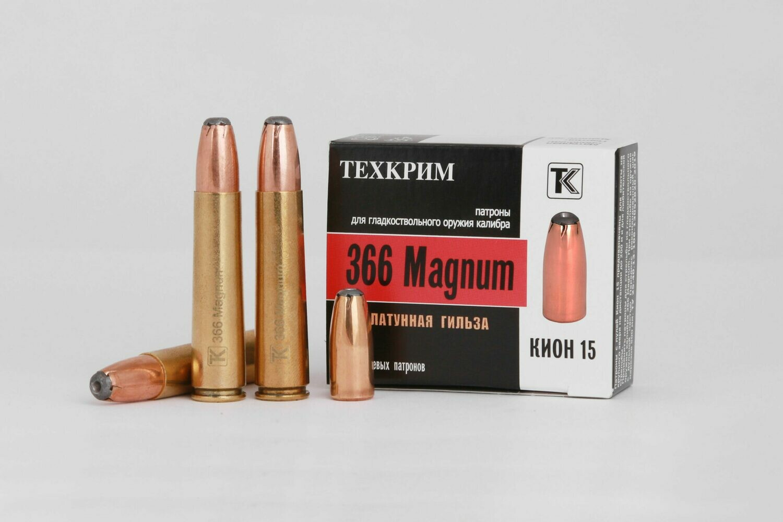Патроны 366 ТКМ (пуля SP 15 Кион Magnum латунь) Техкрим 10 шт