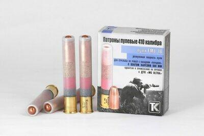 Патроны 410/76 пуля FMJ 18 (Техкрим) (10шт.)