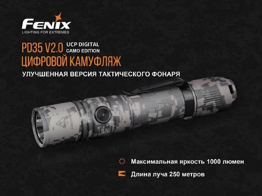 Фонарь Fenix PD35 V2.0 Digital Camo Edition,