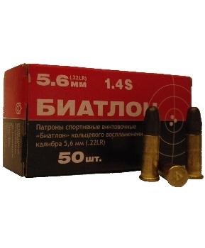 Патрон 5,6 мм Биатлон КСПЗ
