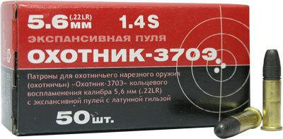 Патрон 5,6 мм Охотник-370Э сталь КСПЗ