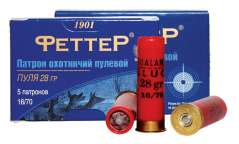 Охотничьи патроны 16 калибра Феттер пуля Гуаланди 28 гр.