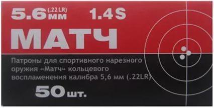 Патрон 5,6 мм Матч КСПЗ