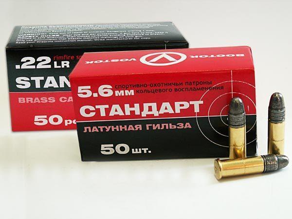 Патрон 5,6 мм Стандарт латунь КСПЗ