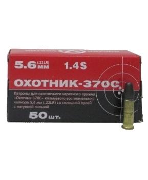 Патрон 5,6 мм Охотник-370С сталь КСПЗ