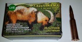 Патрон 7,62x54 оболочка легк пуля 9,7гр НПЗ