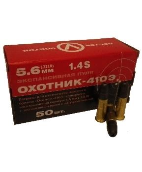 Патрон 5,6 мм Охотник-410Э латунь КСПЗ