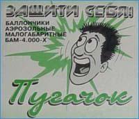 "патрон к УДАР-у БАМ 4000 Х ""Пугачок"" (холостой, шумовой)"