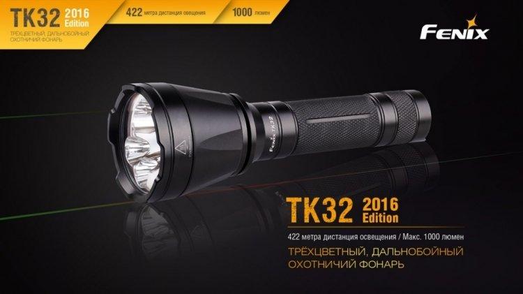 Фонарь Fenix TK32 2016 (XP-L HI V3, 1000 лм, 18650)