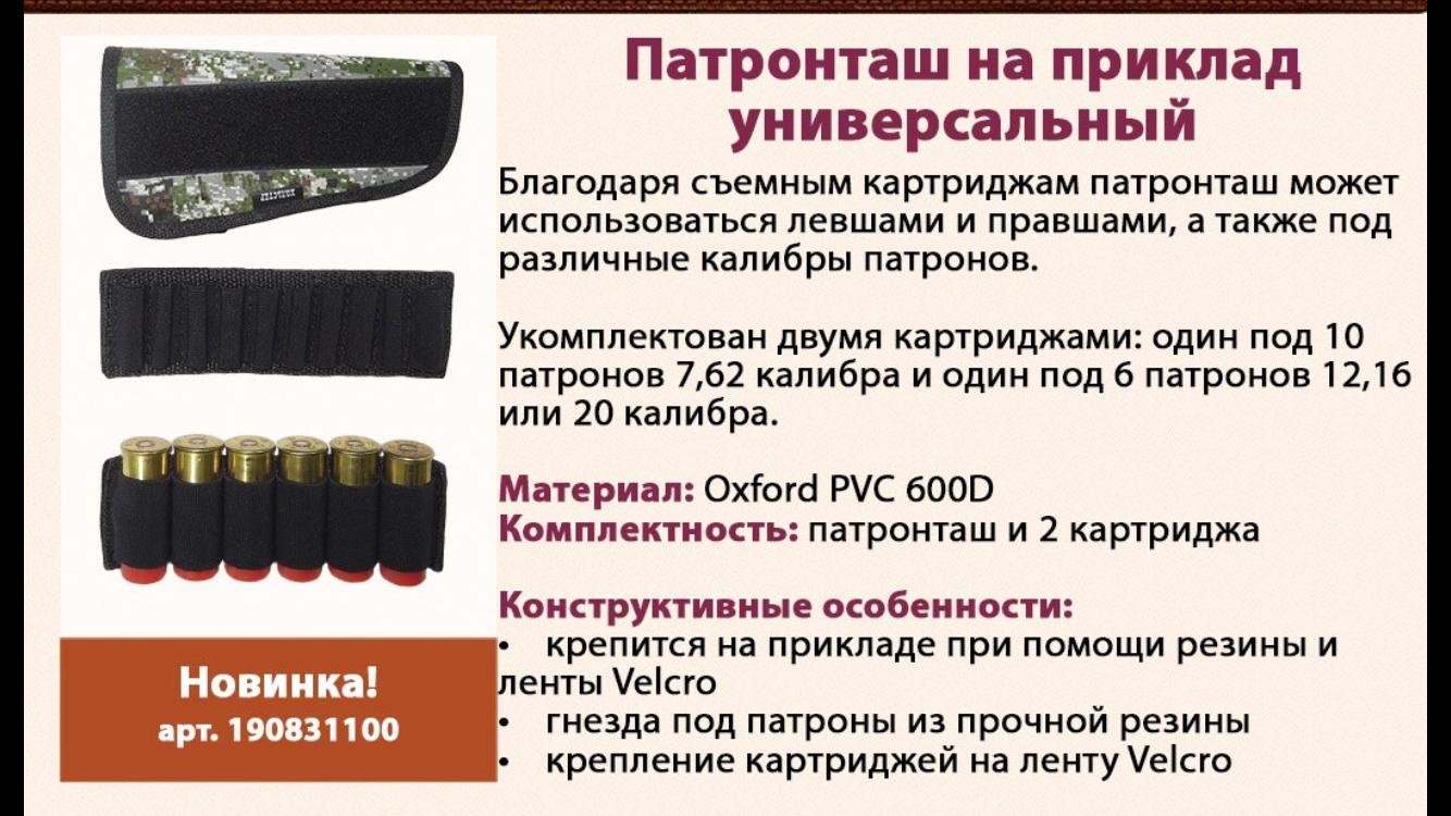 Ремень-патронташ эластичный универсальный 12,16,20 калибр (ткань) / лента  Хольстер
