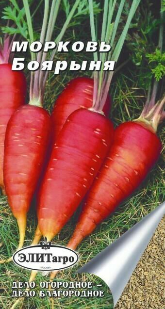 Морковь Боярыня