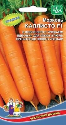 Морковь Каллист F1