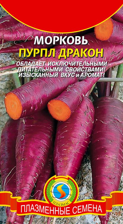 Морковь Пурпл дракон
