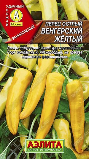 Перец острый Венгерский желтый