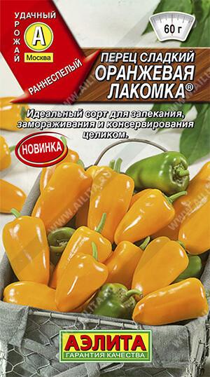 Перец сладкий Оранжевая лакомка