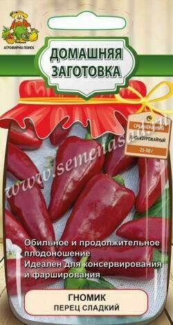 Перец сладкий Гномик
