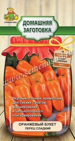 Перец сладкий Оранжевый букет