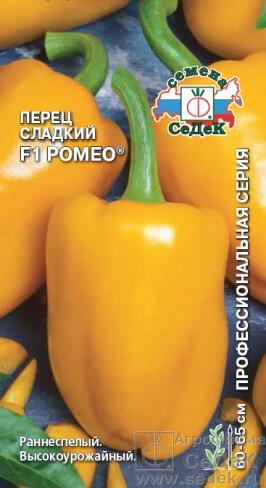 Перец сладкий Ромео F1