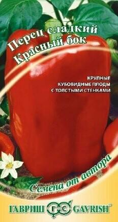 Перец сладкий Красный бок