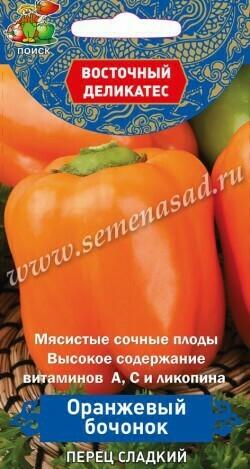 Перец сладкий Оранжевый бочонок