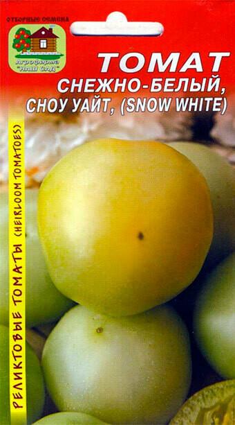 Томат Снежно - белый