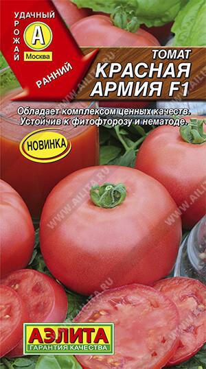 Томат Красная армия F1