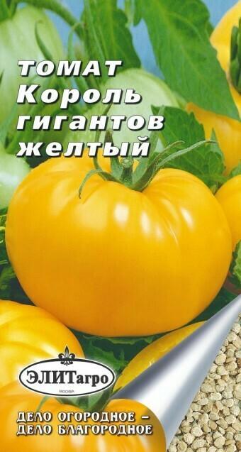 Томат Король гигантов желтый