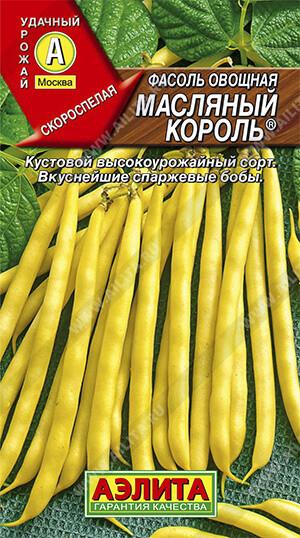 Фасоль овощная Масляный король