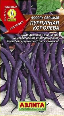 Фасоль овощная Пурпурная королева
